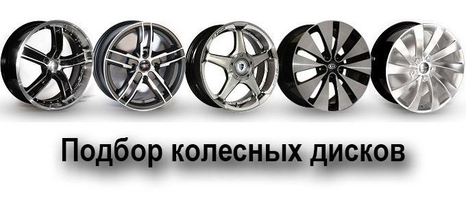 Подбор колесных дисков