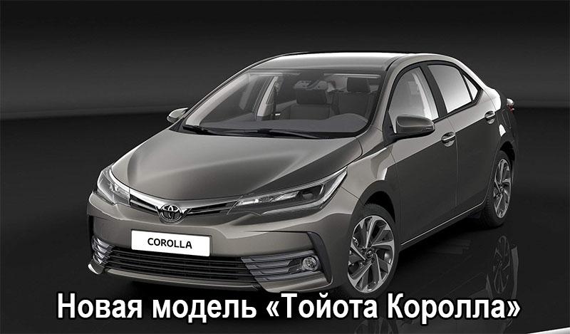 Новая модель Toyota Corolla