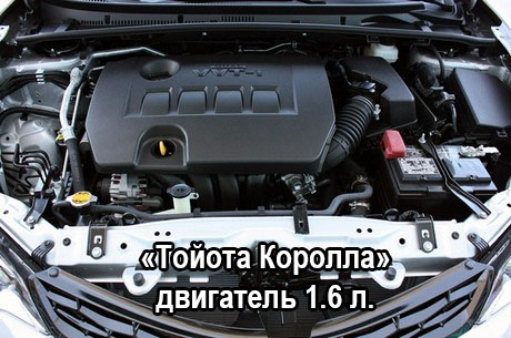 «Тойота Королла» двигатель 1.6 л.