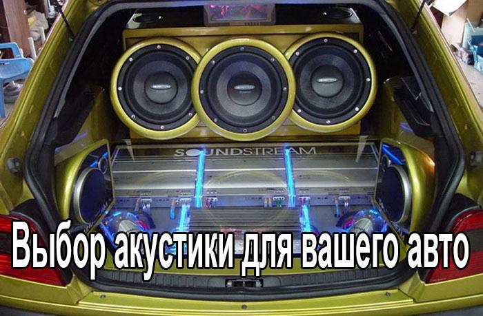 Выбор акустики для автомобиля