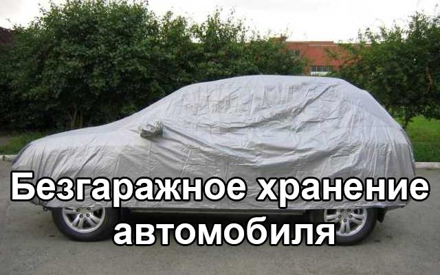 Безгаражное хранение автомобиля