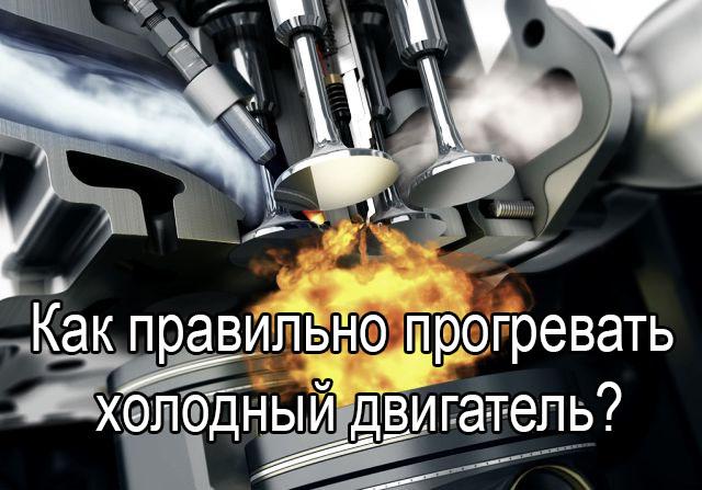 Как правильно прогревать холодный двигатель