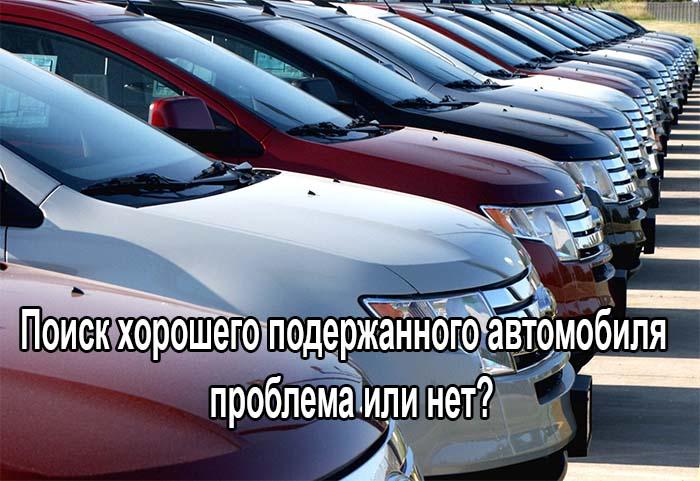 поиск подержанного автомобиля