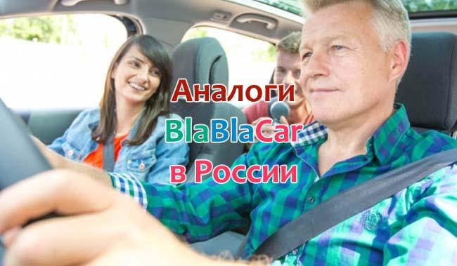 Аналоги Бла Бла Кар в России