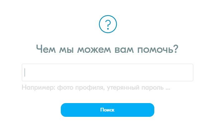 Форма обратной связи на официальном сайте BlaBlaCar