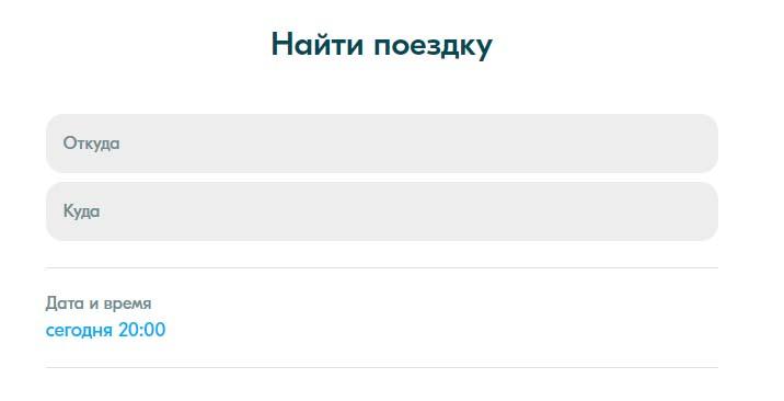 Форма поиска поездки на официальном сайте BlaBlaCar