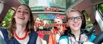 Как в Бла Бла Кар предложить поездку
