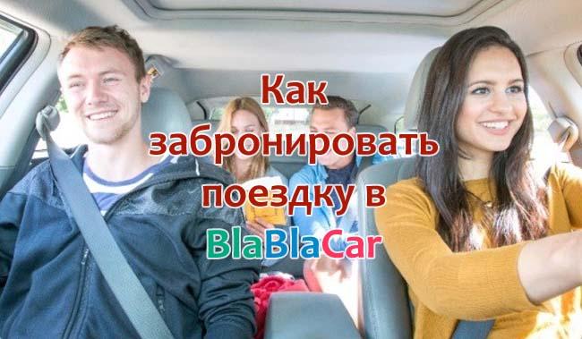 Как забронировать поездку в Бла Бла Кар