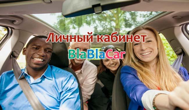 Личный кабинет BlaBlaCar