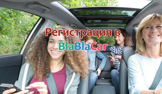 Регистрация в BlaBlaCar